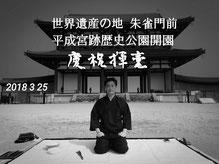 平城宮跡歴史公園開園慶祝揮毫