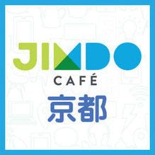 JimdoCafe 京都 ロゴ