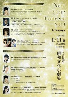 JILAニューイヤーコンサート2019
