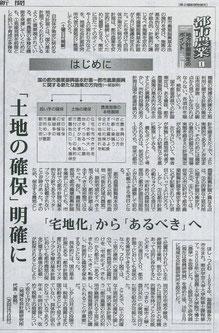 2016年11月5日 日本農業新聞