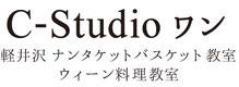 C-Studioワン 軽井沢ナンタケットバスケット教室 ウィーン料理教室