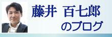 藤井百七郎のブログ