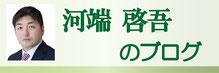 河端啓吾のブログ