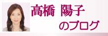 高橋陽子のブログ