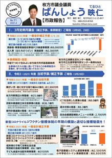 【市政報告版】スマイルNEWSvol.11 ばんしょう映仁
