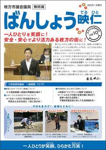 【市政報告版】スマイルNEWSvol.12ばんしょう映仁