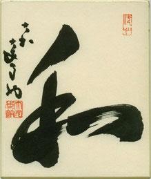 Kalligraphie aus Korea