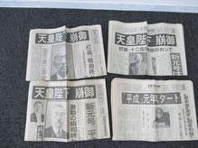 昭和天皇のご崩御、大喪の礼で始まった平成時代