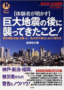 【体験者が明かす】巨大地震の後に襲ってきたこと!