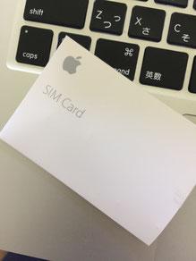 Apple SIM。クリップを忘れずに。