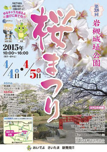 第38岩槻城址公園桜まつり