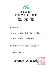 九谷焼 急須 茶器 おしゃれ おすすめ ソメイヨシノ 裏絵
