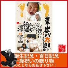 出産記念1歳記念百日記念命名額