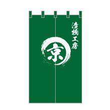のれん専門.COM-戸谷染料商店-デザインイメージ-のれん・暖簾-つけもの屋・漬物店
