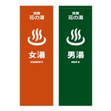 のれん専門.COM-戸谷染料商店-デザインイメージ-のれん・暖簾-温泉・銭湯・旅館・ホテル