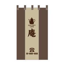 のれん専門.COM-戸谷染料商店-デザインイメージ-のれん・暖簾-カフェ・CAFE・喫茶店
