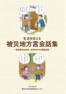 『生活を伝える被災地方言会話集1』表紙