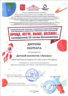 Лауреаты городского конкурса