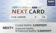 ダイヤモンドキーパー割引 クリスタルキーパー割引