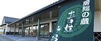 【南房総市/富浦】  房総の蔵 お百姓市場