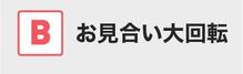 日本一早いタビコンのお見合い大回転