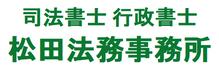 司法行政書士松田裕成事務所