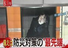 震災対策展、津波シェルターと竹内由恵キャスター