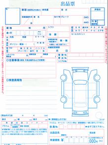 出品票の型式例