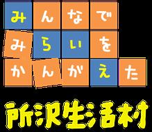 所沢生活村