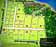 участки без подряда дачный поселок ламишино парк истринское водохранилище