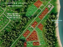 земельные участки без подряда дачный поселок озерный край лыщево-2