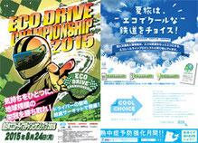 エコドライブレースと夏旅のポスター