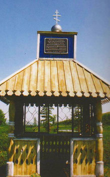 Часовня на истоке реки Лены. Фото из архива В.П.Трапезникова
