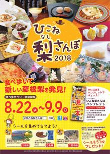 「ひこね梨さんぽ2018」ポスター