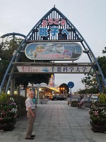 銚子駅前で記念に一枚。