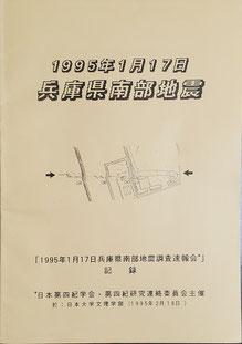 写真1 「1995年1月17日兵庫県南部地震調査速報会」の調査速報会記録