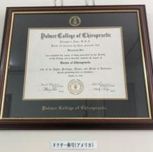 ドクターバンカイロプラクティック:パーマーカイロプラクティック大学卒業