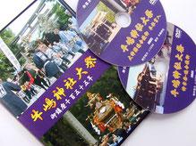 牛嶋神社大祭1155年大祭・DVD