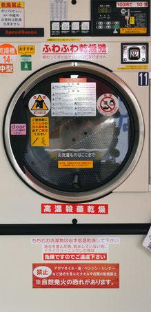 ふわふわ龍ヶ崎松ヶ丘店の中型乾燥機