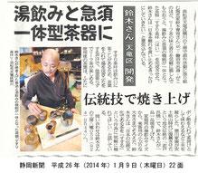 静岡新聞に掲載された記事