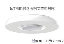 IOT機能付き照明 マルチファンクションライト