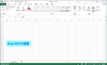 Excel 2013 の画面(クリックで拡大)