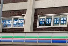 横浜市 うえだ税務会計事務所様