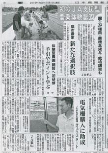 2016年10月01日 日本農業新聞
