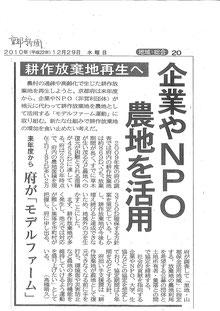 2010年12月19日京都新聞