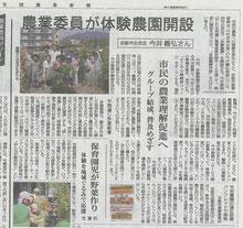 2015年8月27日 全国農業新聞