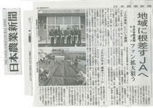 2016年04月07日 日本農業新聞