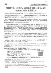 2018年4月22日 京都新聞