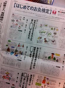本日の朝日新聞・広告欄・・・お灸養生が広がる兆しですね!冷えとりワークショップでもお灸体験やってますよ。4月はお灸にしましょうか?