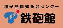 種子島開発総合センター 鉄砲館 ウェブサイトへ